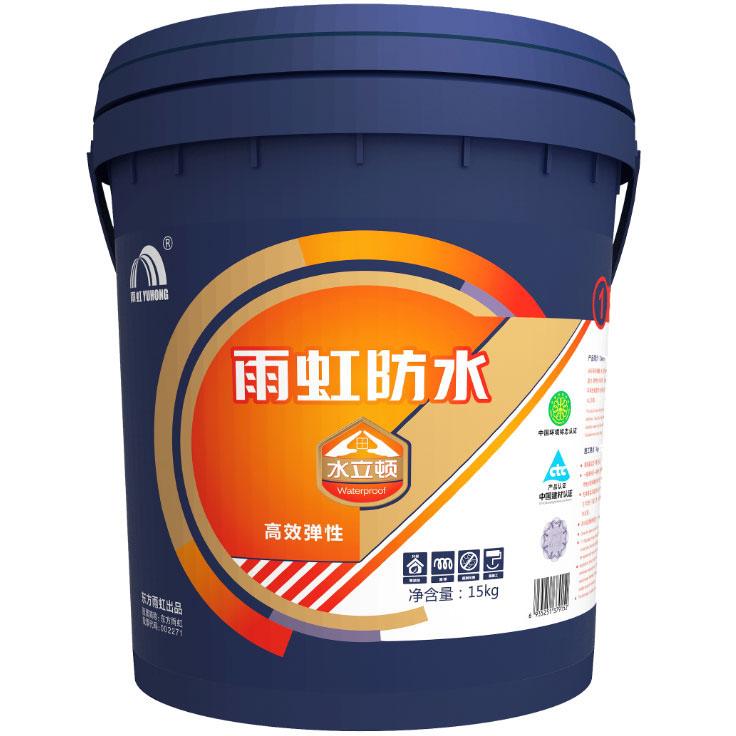 水立頓高效彈性防水涂料