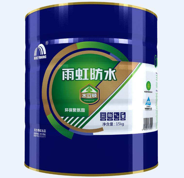 水立頓環保聚氨酯防水涂料